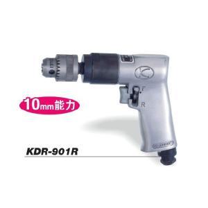 空研 正逆回転タイプエアードリル 10mm (セット)標準チャック仕様orキーレスチャック仕様選択 KDR-901R