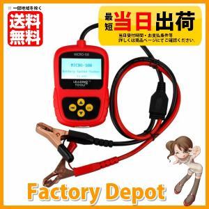 バッテリーチェッカー MICRO-100 (バッテリーテスターSAE・DIN・IEC・EN・CA(MCA)規格対応型)|f-depot