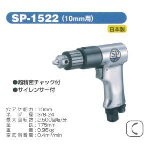 SP AIR(エスピーエアー)エアードリル SP-1522
