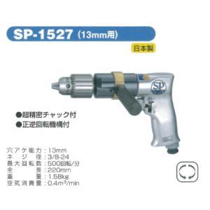 SP AIR(エスピーエアー)エアードリル SP-1527