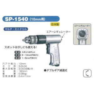 SP AIR(エスピーエアー)エアードリル SP-1540