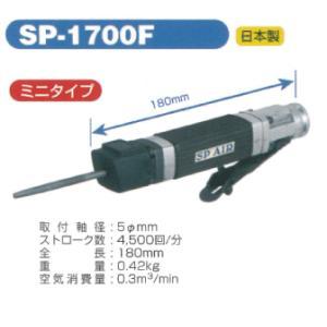 SP AIR(エスピーエアー)エアーヤスリ SP-1700F