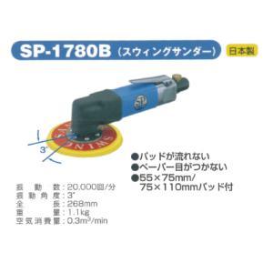 SP AIR(エスピーエアー)エアーサンダー(SP-1780B)