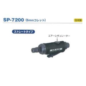 SP AIR(エスピーエアー) ダイグラインダー SP-7200