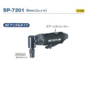SP AIR(エスピーエアー) ダイグラインダー SP-7201