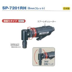 SP AIR(エスピーエアー)ダイグラインダー SP-7201RH