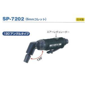 SP AIR(エスピーエアー)ダイグラインダー SP-7202