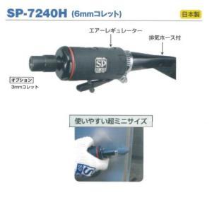 SP AIR(エスピーエアー) スーパー ミニグラインダー SP-7240H