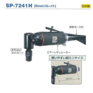 SP AIR(エスピーエアー) スーパー ミニグラインダー SP-7241H