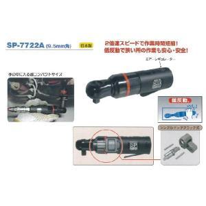 SP AIR(エスピーエアー) ミニラチェパクト 9.5mm角 3/8インチ SP-7722A