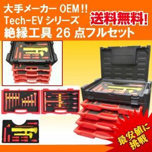 Snap-on(スナップオン)OEM・Tech-EVシリーズ 絶縁工具26点フルセット(ケース付き)  TECH-EVSET|f-depot