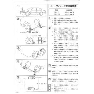 日本整備製 トーインゲージ TG-X (100〜1,800mm) 認証工具|f-depot|02