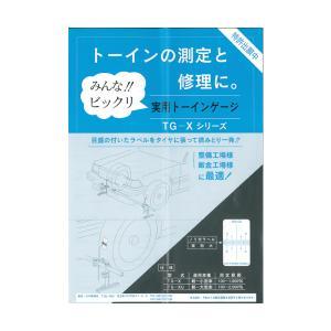 日本整備製 トーインゲージ TG-X (100〜1,800mm) 認証工具|f-depot|03