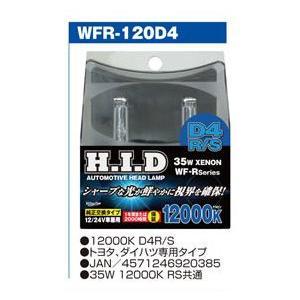 純正交換用バルブ 2PCS D4R/S 12/24V 12000K WFR-120D4