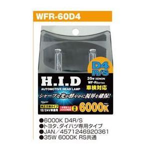 純正交換用バルブ 2PCS D4R/S 12/24V 6000K WFR-60D4