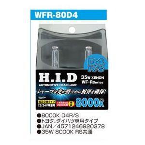 純正交換用バルブ 2PCS D4R/S 12/24V 8000K WFR-80D4