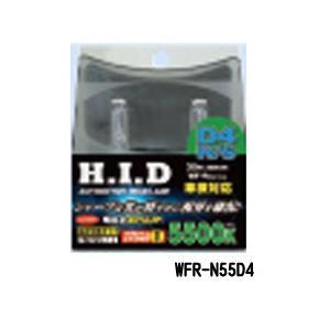 純正交換用バルブ 2PCS D2R/S 12/24V  Hi-Power 5500K WFR-N55D4
