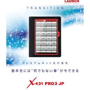 ランチテック LUNCH スーパースキャンツール 故障診断機 X-431PRO3JP