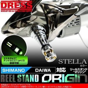 """WEB限定 リールスタンド""""オリジン"""" REEL STAND ORIGIN [ステラ カラー] [シ..."""
