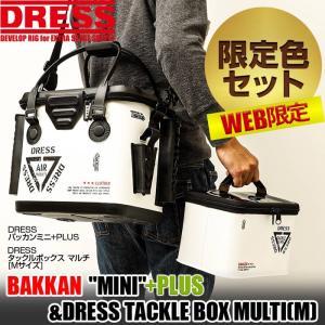 【WEB限定】DRESS バッカンミニ+PLUS&タックルボックス マルチ[Mサイズ]限定カラーセット