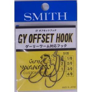 スミス ゲーリーヤマモト GYオフセットフック #4 メール便可 230153