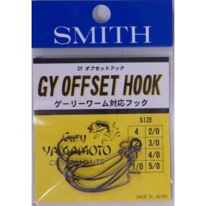 スミス ゲーリーヤマモト GYオフセットフック #2 230160