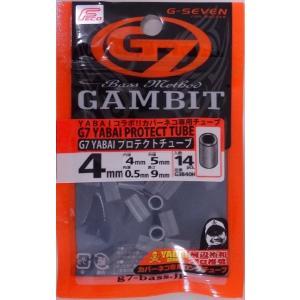 G7 YABAI  プロテクトチューブ 長さ9mm  内径4mm 100851