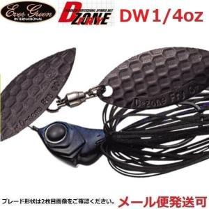 エバーグリーン Dゾーン フライ 1/4oz DW 12 スーパーブラック(ガンメタ) 053152