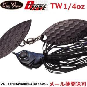 エバーグリーン Dゾーン フライ 1/4oz TW 12 スーパーブラック(ガンメタ)  05500...