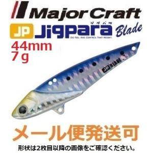 メジャークラフト ジグパラ ブレード 7g 15 ケイムライ...