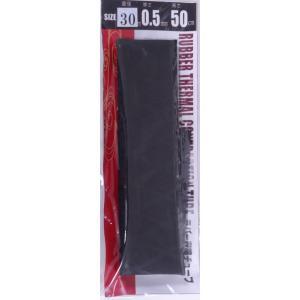 ラバー 収縮チューブ 30mm 666137 メール便可|f-eldo