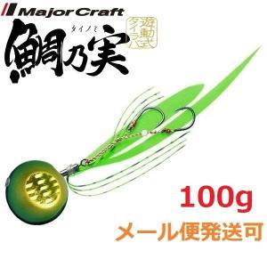 メジャークラフト 鯛乃実 100g 6 ゴールド/グリーン 180465 メール便可|f-eldo