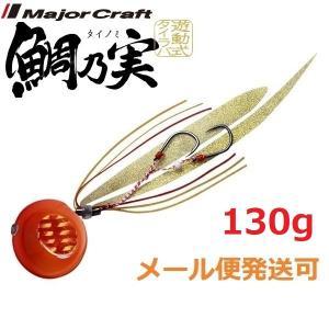 メジャークラフト 鯛乃実 130g 1 オレンジ/オレンジ 180502 メール便可|f-eldo