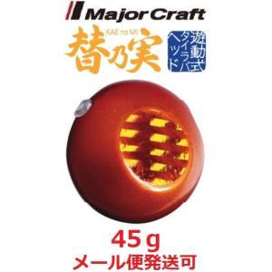 メジャークラフト 替乃実 45g 2 オレンジ/レッド 182018 メール便可|f-eldo