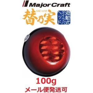 メジャークラフト 替乃実 100g 9 レッド/ブラック 182353 メール便可|f-eldo