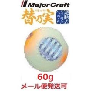 メジャークラフト 替乃実 60g 40 グローチャート 182544 メール便可|f-eldo