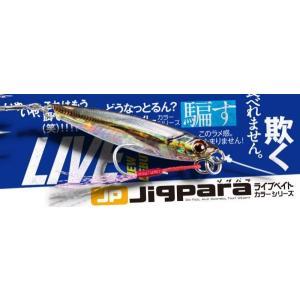メジャークラフト ジグパラ ショート ライブベイト カラー 20g 81 ライブ金イワシ 199023|f-eldo|02