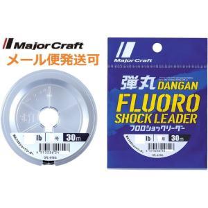 メジャークラフト 弾丸 フロロカーボン ショックリーダー 1.5号 6lb 30m 248042 メール便可 f-eldo