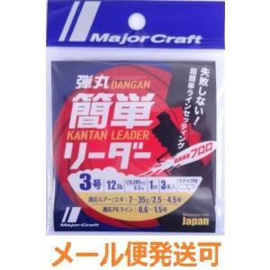 メジャークラフト 弾丸 簡単リーダー 3号 12lb 1m 3本入り スナップ付 248967 f-eldo