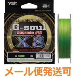 YGK よつあみ G-SOUL X8 アップグレード PE 200m 50lb 3.0号 333483 f-eldo