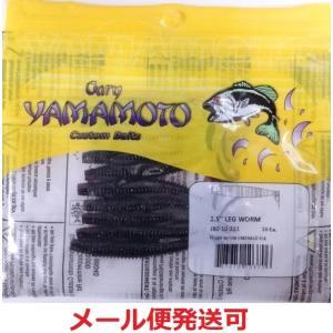 メーカー:ゲーリーヤマモト 商品名:2.5インチ レッグワーム カラー:231 ファンタグレープ/ス...