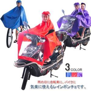レインポンチョ レインコート 自転車  モーター・サイクル オートバイ レイングッズ 雨具  雨用ウェア 男女兼用 二人乗り用 f-f-s