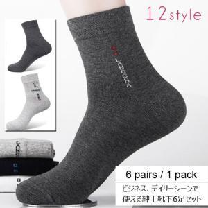 ビジネス、デイリーシーンで使える紳士靴下6足セット。 靴下はほぼ毎日履くものですので、安くて丈夫で物...