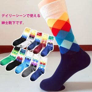 デイリーシーンで使える紳士靴下です。 靴下はほぼ毎日履くものですので、安くて丈夫で物持ちが良い物が良...