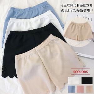 涼暑い夏やってきて、ワンピースや、短いスカートなどをを着用する時、チラ見えが気になるか? そんな時に...