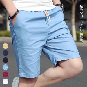 ショートパンツ メンズ 無地 五分丈 大きいサイズ シンプル ハーフパンツ 短パン チノパン ボトムス 春 2019夏新作|f-f-s