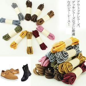 アウトドアシューズ、デッキシューズなどに最適なシューレース! いつもと靴の雰囲気がガラッと変わり、お...
