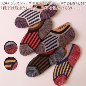 人気のデッキシューズやスニーカーシューズなどを履くときに「靴下は履きたいけど、 靴下を見せたくない…...
