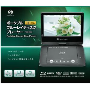 【SB】 VERTEX 10.1インチ液晶ポータブルBDプレイヤー PBD-V003 f-fact