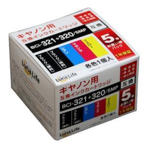 【SB】 ワールドビジネスサプライ Luna Life キヤノン用 互換インクカートリッジ BCI-321+320/5MP 5本セット f-fact